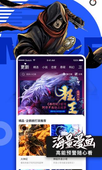 腾讯动漫网页版