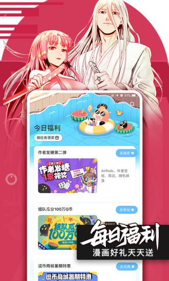 腾讯动漫网页版app