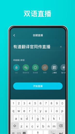 有道翻译官在线翻译版app