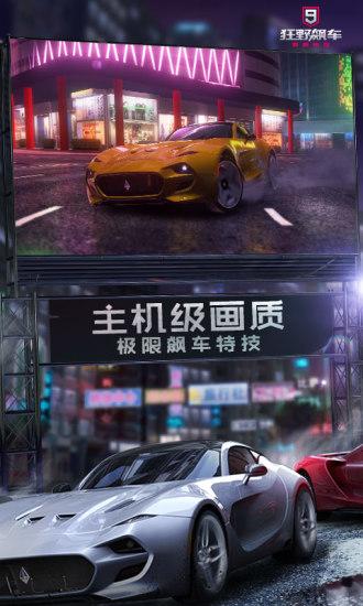 狂野飙车9官网版下载