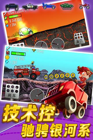 登山赛车无限金币版游戏下载