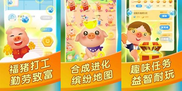 阳光养猪场最新版游戏