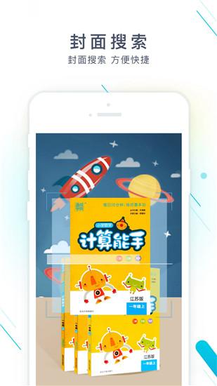 作业精灵最新版app