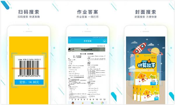 作业精灵2020年最新版下载官网app