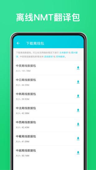 有道翻译官网页版app