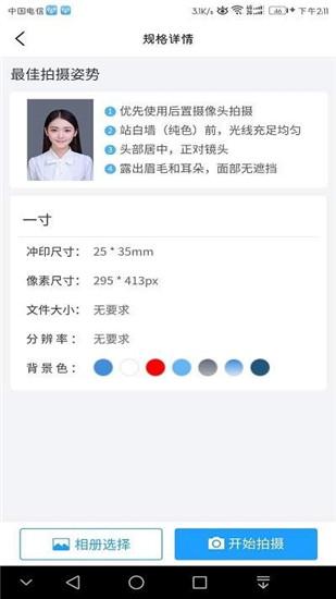 小男孩证件照制作app