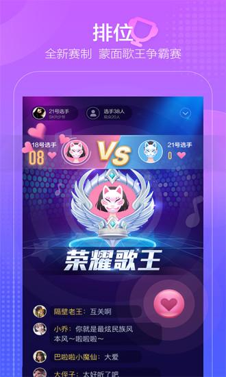 撕歌最新版app