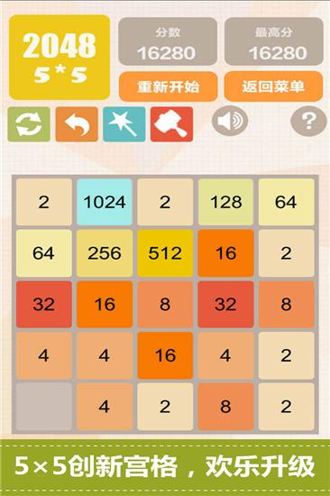 2048游戏下载最新版安卓