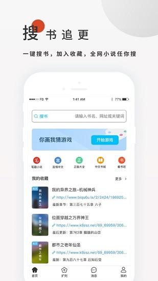 搜书大师朗读版app