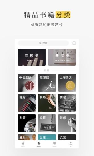 网易蜗牛读书官网版app