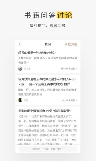 网易蜗牛读书官网版软件