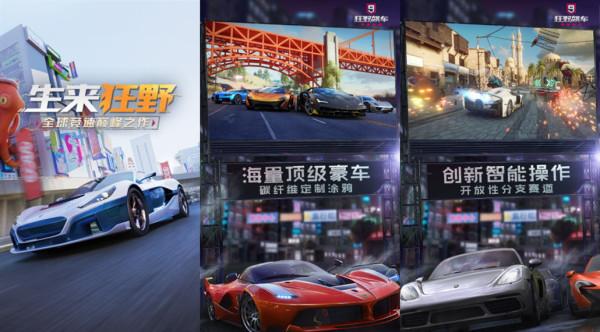 狂野飙车9破解版安卓:一款模拟度最高的赛车游戏
