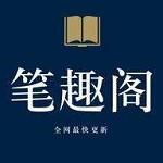 笔趣阁小说免费阅读器