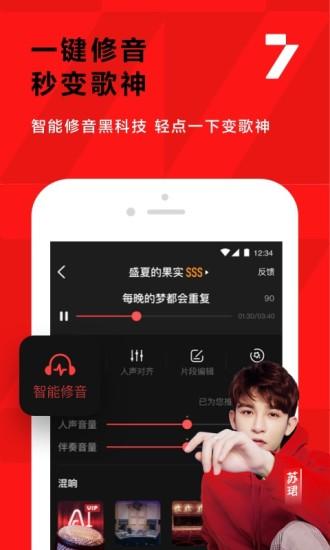 全民k歌免费下载官方app