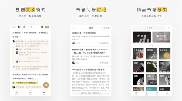 网易蜗牛读书破解版:一款ipad上最好用的阅读软件