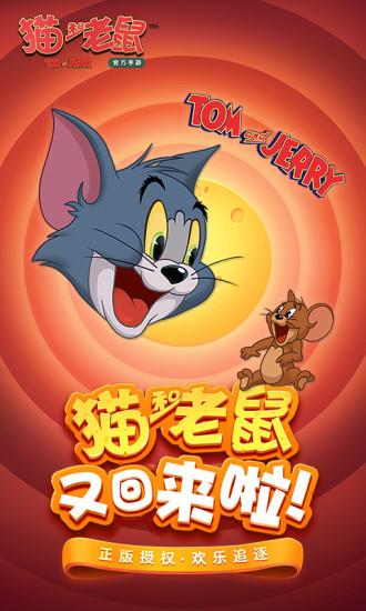 猫和老鼠免费版