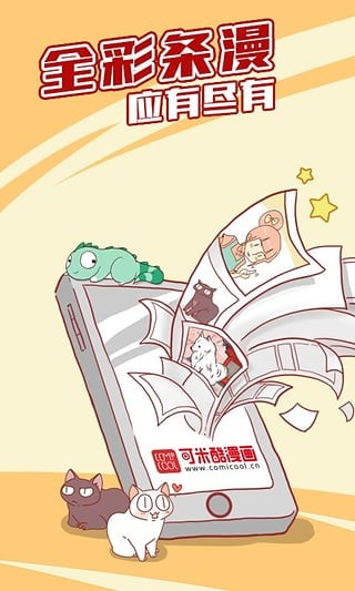 狸番漫画无限金币版下载