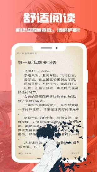 笔趣阁2020最新版app