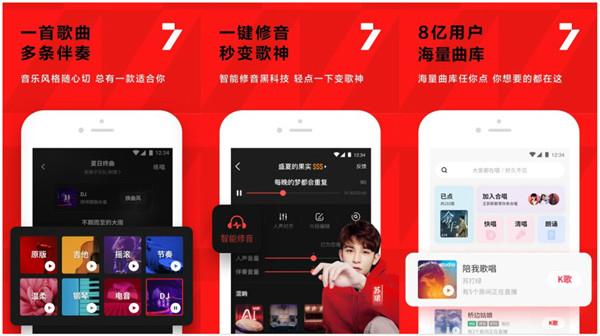 全民k歌app免费下载安装最新
