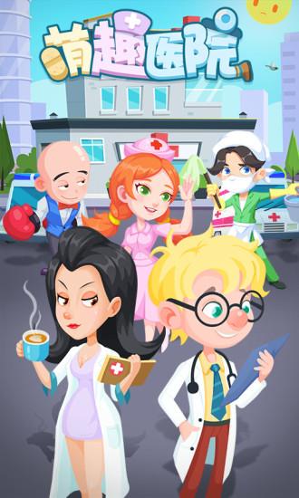 萌趣医院无限钻石版游戏