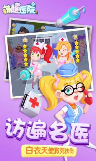 萌趣医院无限钻石版游戏下载