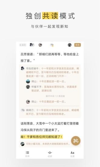 网易蜗牛读书app软件