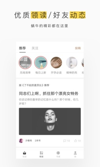 网易蜗牛读书app下载