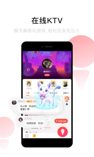 唱吧网页版app