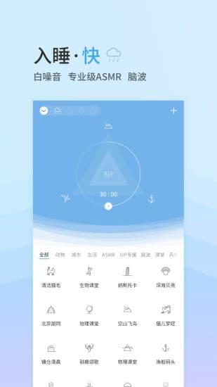 小睡眠app下载软件安卓版