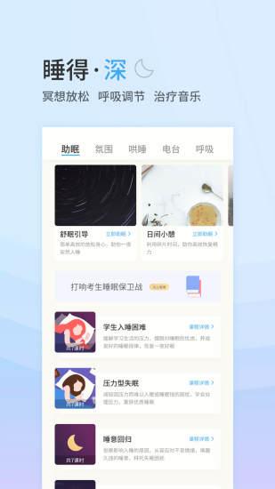 小睡眠app官网版软件