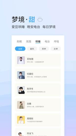 小睡眠app官网版