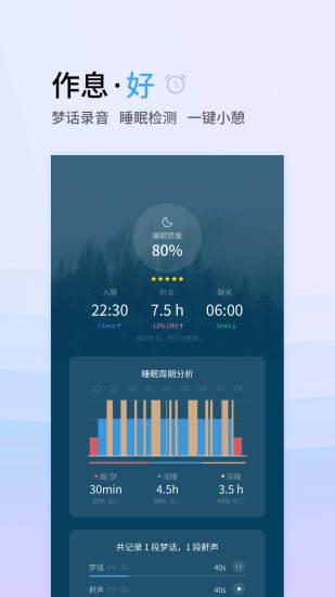 小睡眠app官网版手机