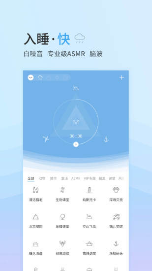 小睡眠app软件
