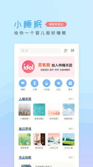 小睡眠app官网版下载