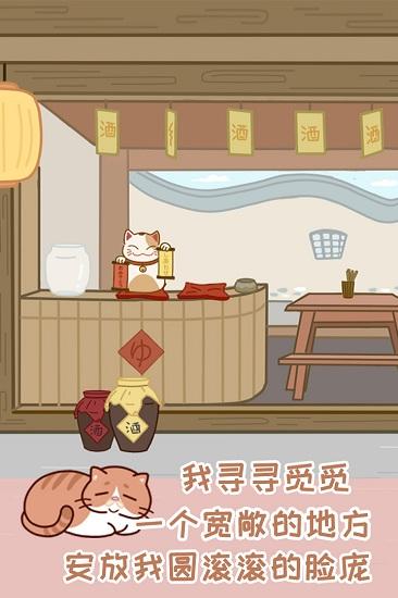 藏猫猫大作战无限金币版