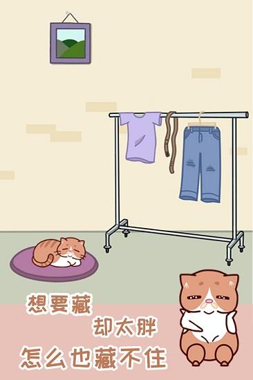 藏猫猫大作战无限金币版安卓
