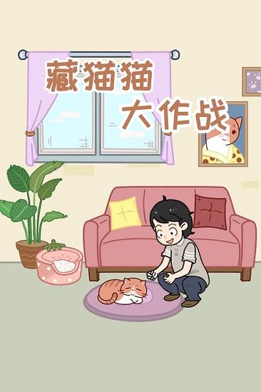 藏猫猫大作战无限金币版最新