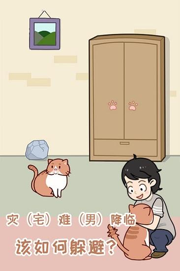 藏猫猫大作战无限金币版单机