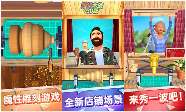 超级木旋3D版下载中文版破解版游戏