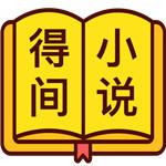 得间小说免费阅读在线阅读v3.7.1
