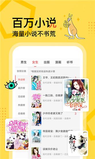 得间小说免费阅读官网app