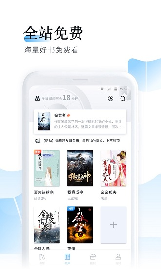 鱼悦追书app下载