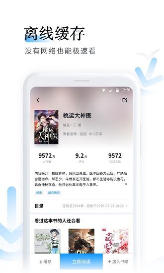 鱼悦追书app最新版