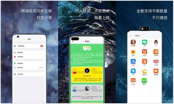 悟空分身app下载免费最新