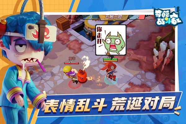 奇葩战斗家官方版游戏