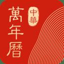 中华万年历旧版