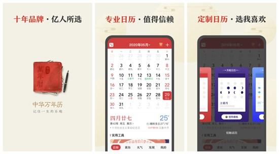 中华万年历新版本2020下载