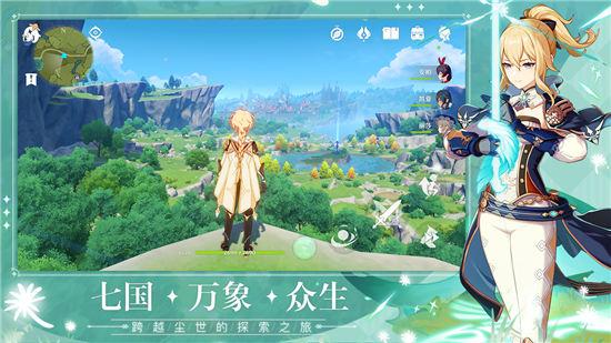 原神下载游戏最新版