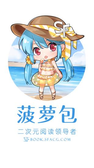 菠萝包轻小说官网版