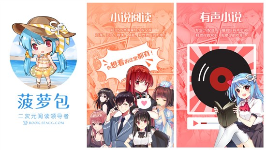 菠萝包轻小说官网版下载